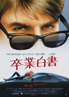 Risky Business - Japanese Movie Poster (xs thumbnail)