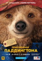 Paddington - Russian Movie Poster (xs thumbnail)