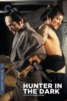 Yami no karyudo - DVD cover (xs thumbnail)