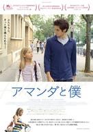 Amanda - Japanese Movie Poster (xs thumbnail)