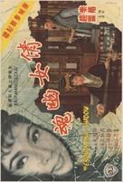 Ching nu yu hun - Hong Kong Movie Poster (xs thumbnail)