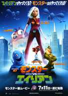 Monsters vs. Aliens - Japanese Movie Poster (xs thumbnail)