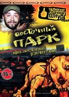 Nyócker! - Russian DVD cover (xs thumbnail)