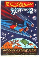 Superman II - Egyptian Movie Poster (xs thumbnail)
