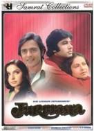 Jurmana - Indian Movie Cover (xs thumbnail)