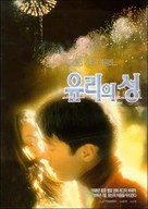 City Of Glass - South Korean poster (xs thumbnail)