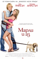 Marley & Me - Bulgarian Movie Poster (xs thumbnail)