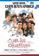 L'auberge espagnole - South Korean Movie Poster (xs thumbnail)