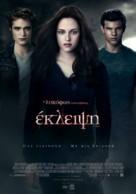 The Twilight Saga: Eclipse - Greek Movie Poster (xs thumbnail)