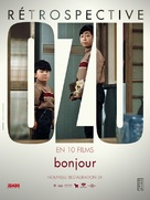 Ohayô - French Re-release movie poster (xs thumbnail)
