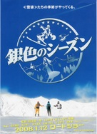 Giniro no season - Japanese Movie Poster (xs thumbnail)