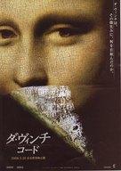 The Da Vinci Code - Japanese Movie Poster (xs thumbnail)