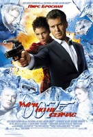 Die Another Day - Russian Movie Poster (xs thumbnail)