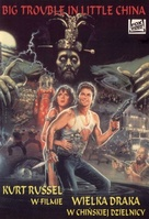 Big Trouble In Little China - Polish Movie Cover (xs thumbnail)