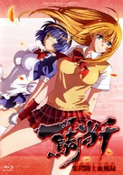 """Ikki tôsen"" - Japanese Blu-Ray cover (xs thumbnail)"