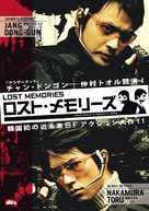 2009 - Japanese DVD movie cover (xs thumbnail)