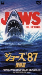 Jaws: The Revenge - Japanese VHS movie cover (xs thumbnail)