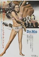 Dr. No - Japanese Movie Poster (xs thumbnail)