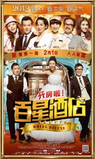 Hotel Deluxe - Chinese Movie Poster (xs thumbnail)