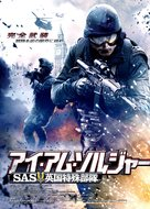 I Am Soldier - Japanese DVD cover (xs thumbnail)