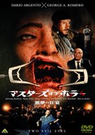 Due occhi diabolici - Japanese DVD cover (xs thumbnail)