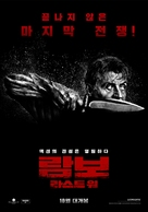 Rambo: Last Blood - South Korean Movie Poster (xs thumbnail)