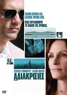 Duplicity - Greek Movie Cover (xs thumbnail)