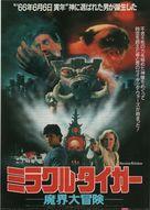 American risciò - Thai Movie Poster (xs thumbnail)