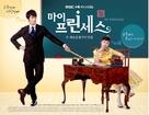 """My Princess"" - South Korean Movie Poster (xs thumbnail)"