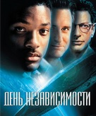Independence Day - Russian Blu-Ray movie cover (xs thumbnail)