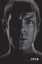 Star Trek - Brazilian Movie Poster (xs thumbnail)