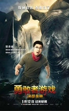 Jumanji: Welcome to the Jungle - Chinese Movie Poster (xs thumbnail)