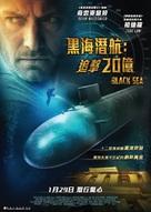 Black Sea - Hong Kong Movie Poster (xs thumbnail)