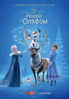 Olaf's Frozen Adventure - Ukrainian Movie Poster (xs thumbnail)