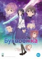 Bangaku shôjo - Russian Movie Poster (xs thumbnail)