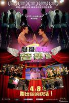 The Big Gay Musical - Taiwanese Movie Poster (xs thumbnail)