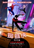 Spider-Man: Into the Spider-Verse - Chinese Movie Poster (xs thumbnail)