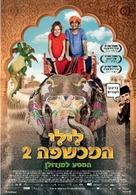 Hexe Lilli - Die Reise nach Mandolan - Israeli Movie Poster (xs thumbnail)