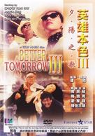 A Better Tomorrow III - Hong Kong Movie Cover (xs thumbnail)