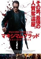 Pound of Flesh - Japanese Movie Poster (xs thumbnail)
