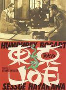 Tokyo Joe - Japanese Movie Cover (xs thumbnail)