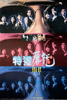 Dak ging to lung - Hong Kong Movie Poster (xs thumbnail)