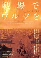 Vals Im Bashir - Japanese Movie Poster (xs thumbnail)