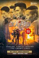 """""""Special Forces Behind The Enemy Lines"""" - Chinese Movie Poster (xs thumbnail)"""