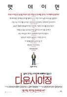 Downsizing - South Korean Movie Poster (xs thumbnail)