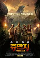 Jumanji: Welcome to the Jungle - South Korean Movie Poster (xs thumbnail)