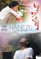 Hanezu no tsuki - Swiss Movie Poster (xs thumbnail)