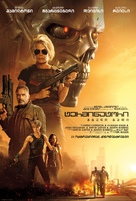 Terminator: Dark Fate - Georgian Movie Poster (xs thumbnail)