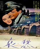 Waterloo Bridge - Japanese Movie Poster (xs thumbnail)