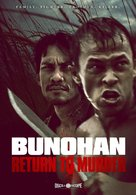 Bunohan - Movie Cover (xs thumbnail)